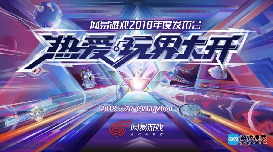 网易游戏2018年度发布会