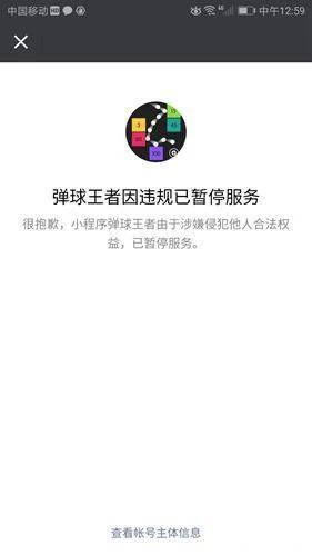 """微信开启原创保护,""""弹球王者""""因涉嫌侵权暂停服务"""
