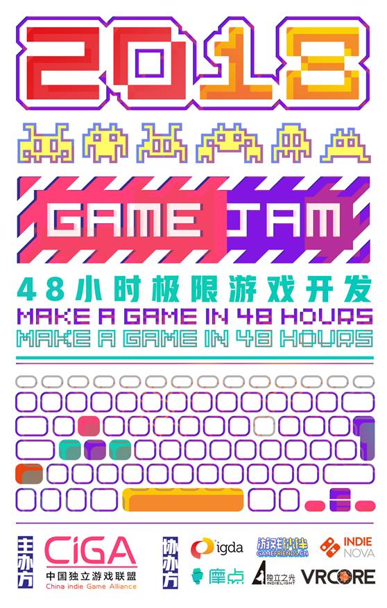 48小时游戏开发挑战 CiGA Game Jam 2018站点招募开始