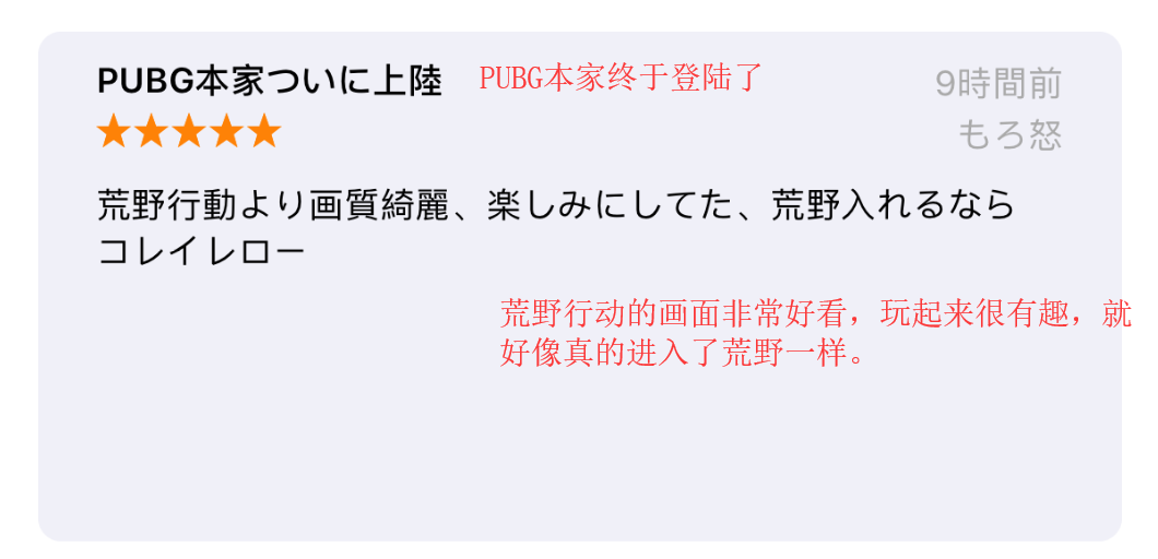 "《PUBG Mobile》空降日本iOS免费榜 ""吃鸡""恶战延续"