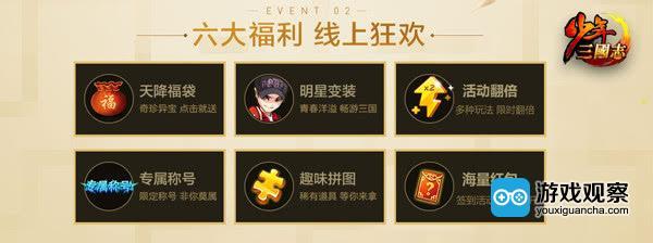 六大福利庆佳节