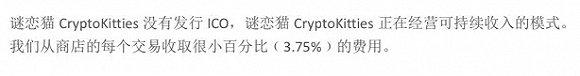 单款产品7天交易额最高达345.55个以太币,开发商主要以交易抽成盈利