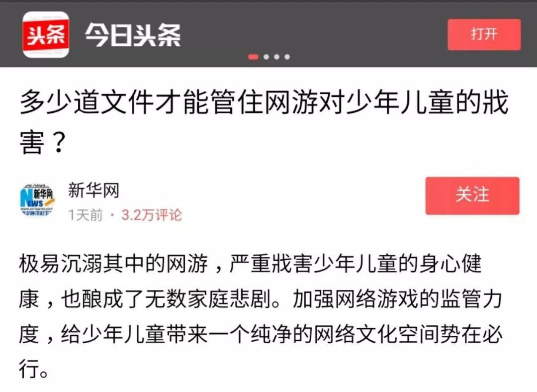 新华网在今日头条上发的文章是原标题