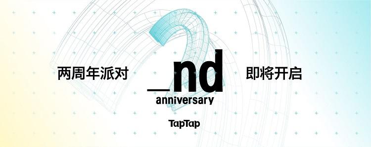 TapTap在其官网上发布了两周年派对的活动预热