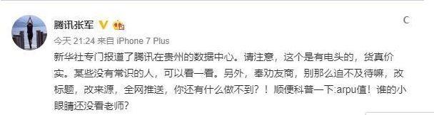 腾讯公关总监张军在微博回应