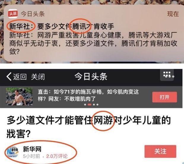 新华网一篇批网游行业的评论稿