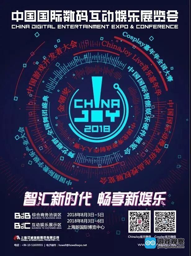 最后倒计时!2018ChinaJoyBTOB及同期会议证件购买优惠期(第二轮)即将截止