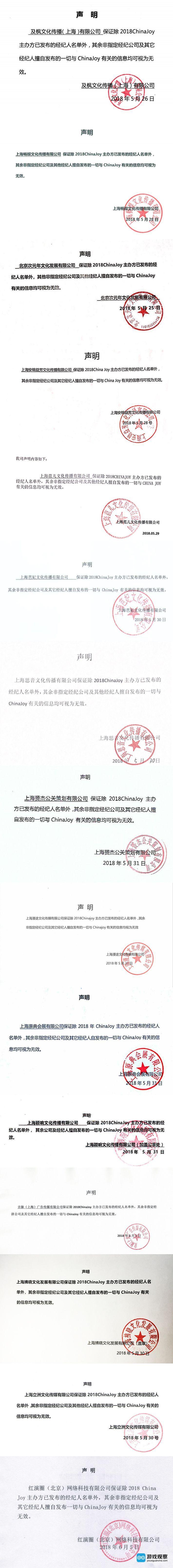 2018ChinaJoy指定经纪公司-声明