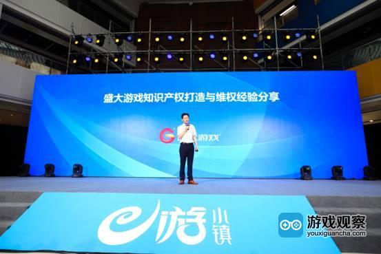 盛大游戏副总裁陈玉林分享知识产权打造与维权经验