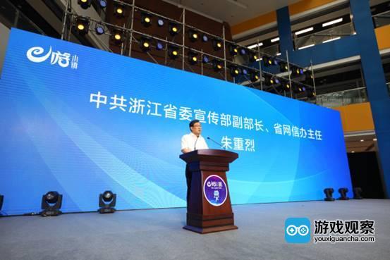 浙江省委宣传部副部长、省网信办主任朱重烈