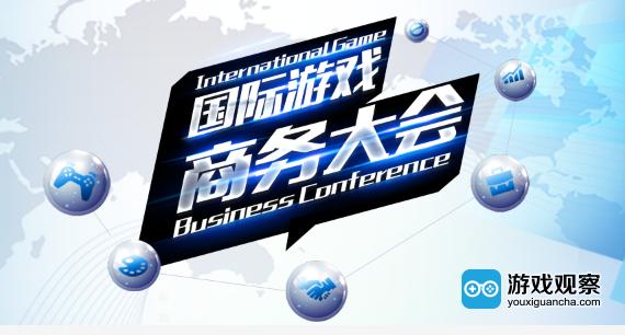 2018国际游戏商务大会(夏季)英国游戏产品专场