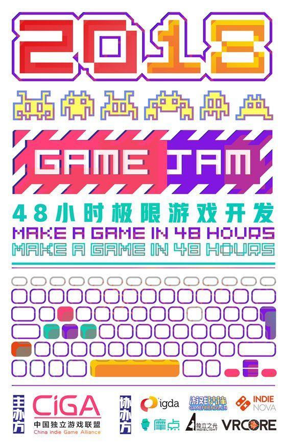 一起来感受极限游戏开发的魅力 CiGA Game Jam 2018报名正式开始
