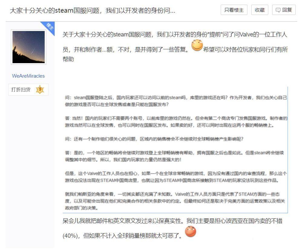V社回复Steam中国相关问题:不锁区 游戏要取得版号