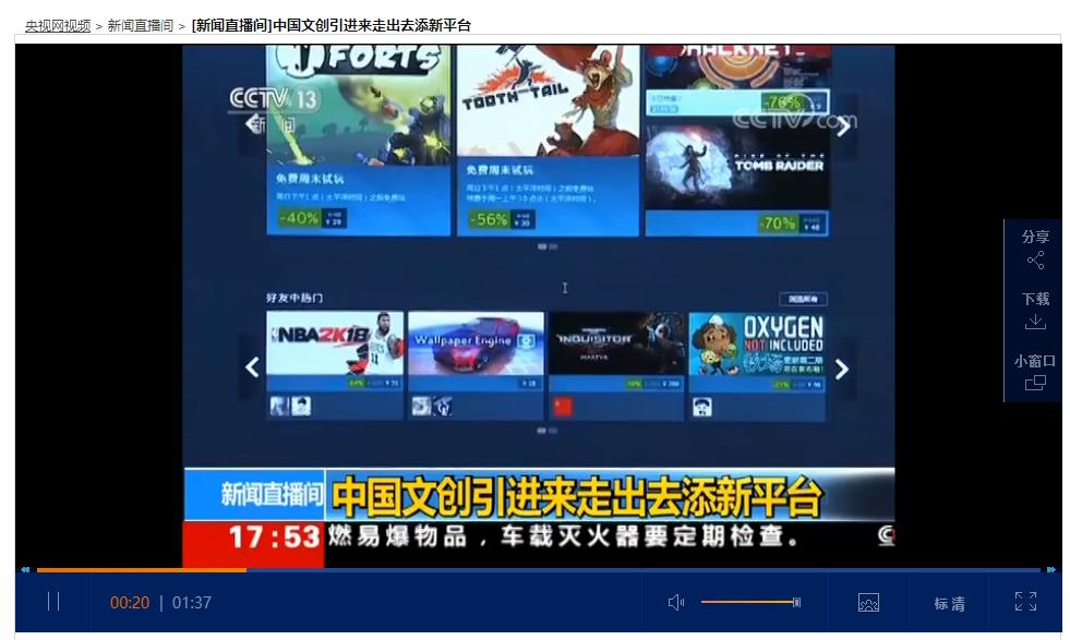 央视评Steam中国:中国文创引进来走出去添新平台