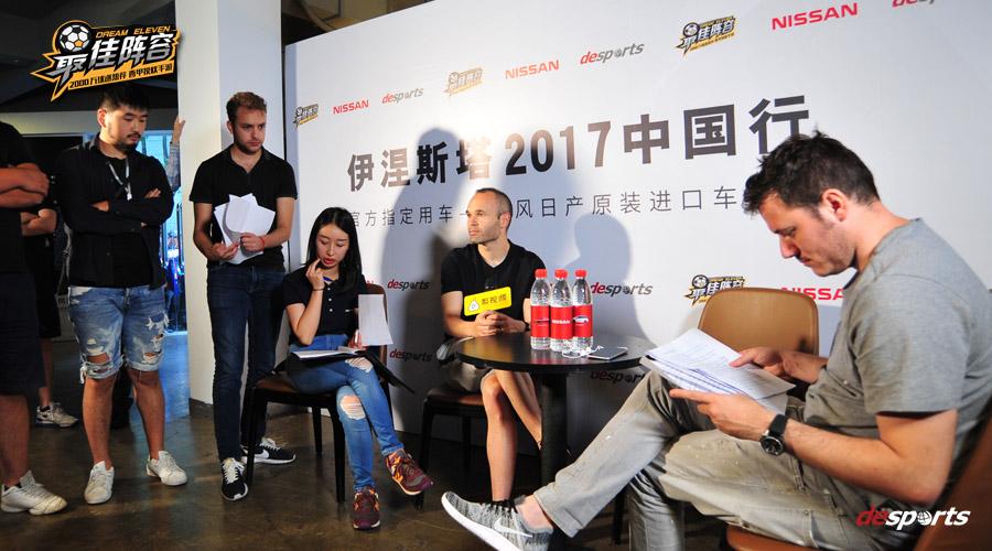 《最佳阵容》组织伊涅斯塔中国行活动