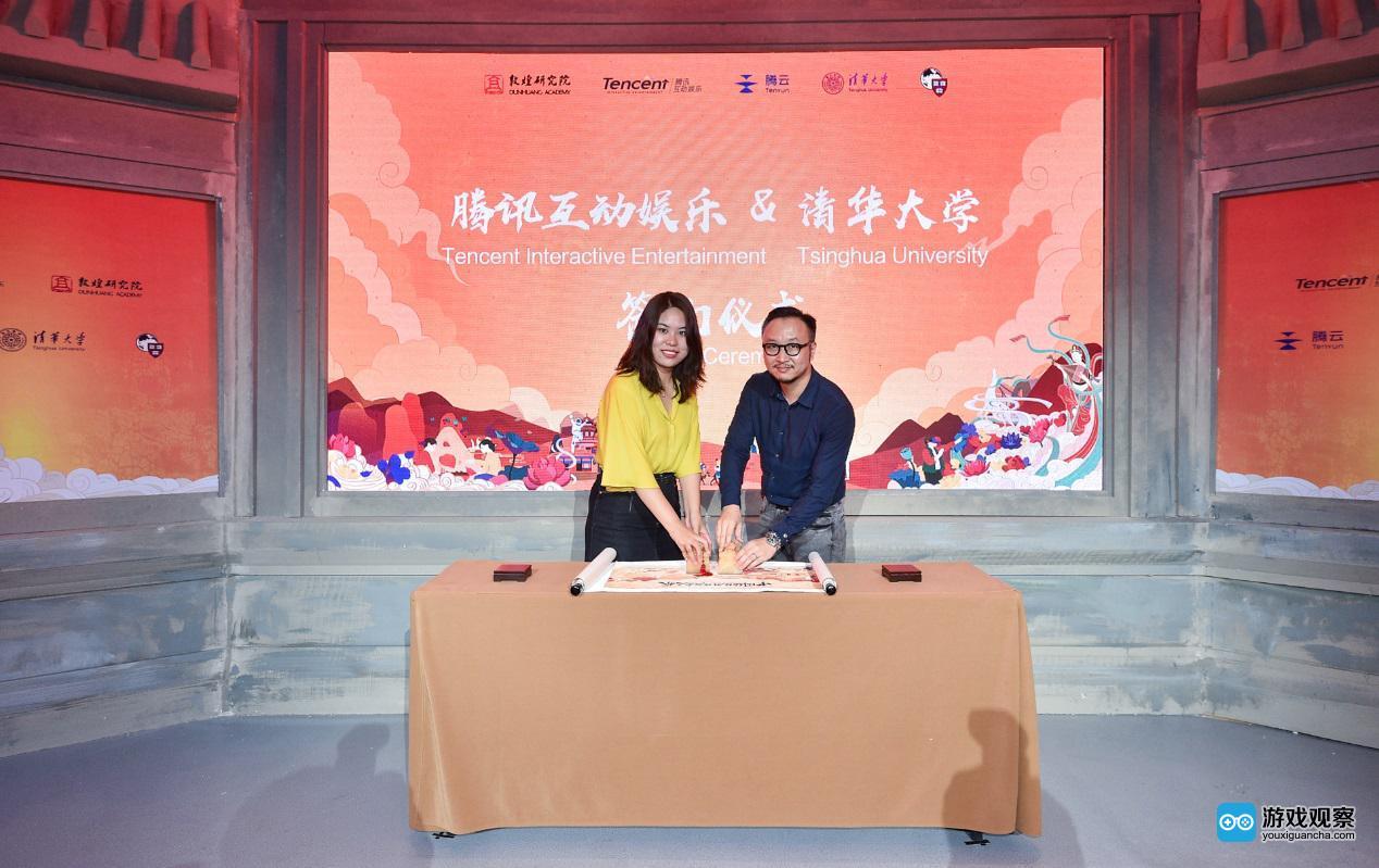 腾讯互娱与清华大学签署战略合作协议 号召清华学生参与中国传统游戏采集和文创活化