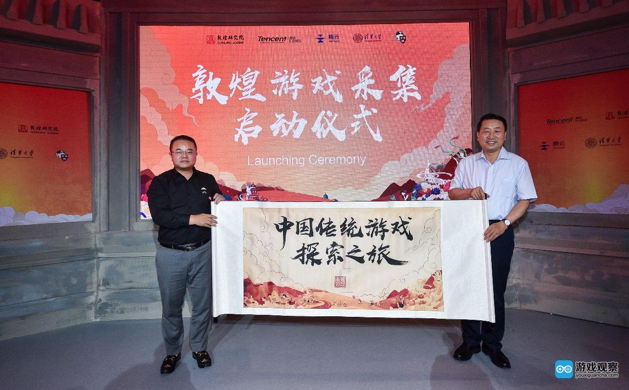 腾讯互动娱乐自研市场部、综合市场部总经理候淼与敦煌研究院副院长张先堂共同启动中国传统游戏探索之旅
