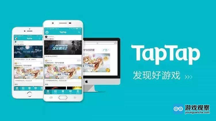 TapTap获2亿元B轮融资:三家老股东增资 网易参股