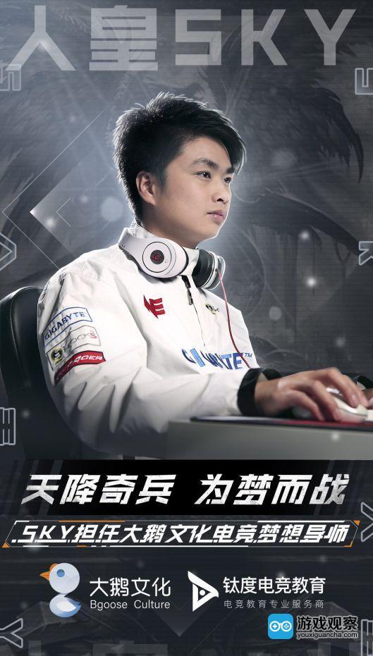 中国电竞旗帜SKY李晓峰担任大鹅文化电竞梦想导师