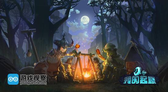 《我的起源》游戏场景