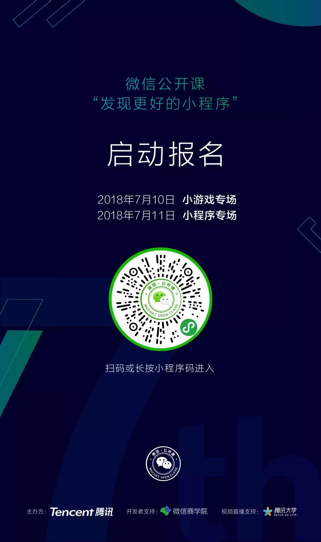 """10天后,上海,微信准备讲讲""""小程序2.0""""和小游戏"""