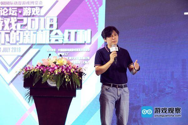 盛大游戏副总裁谭雁峰在CCG高峰论坛演讲