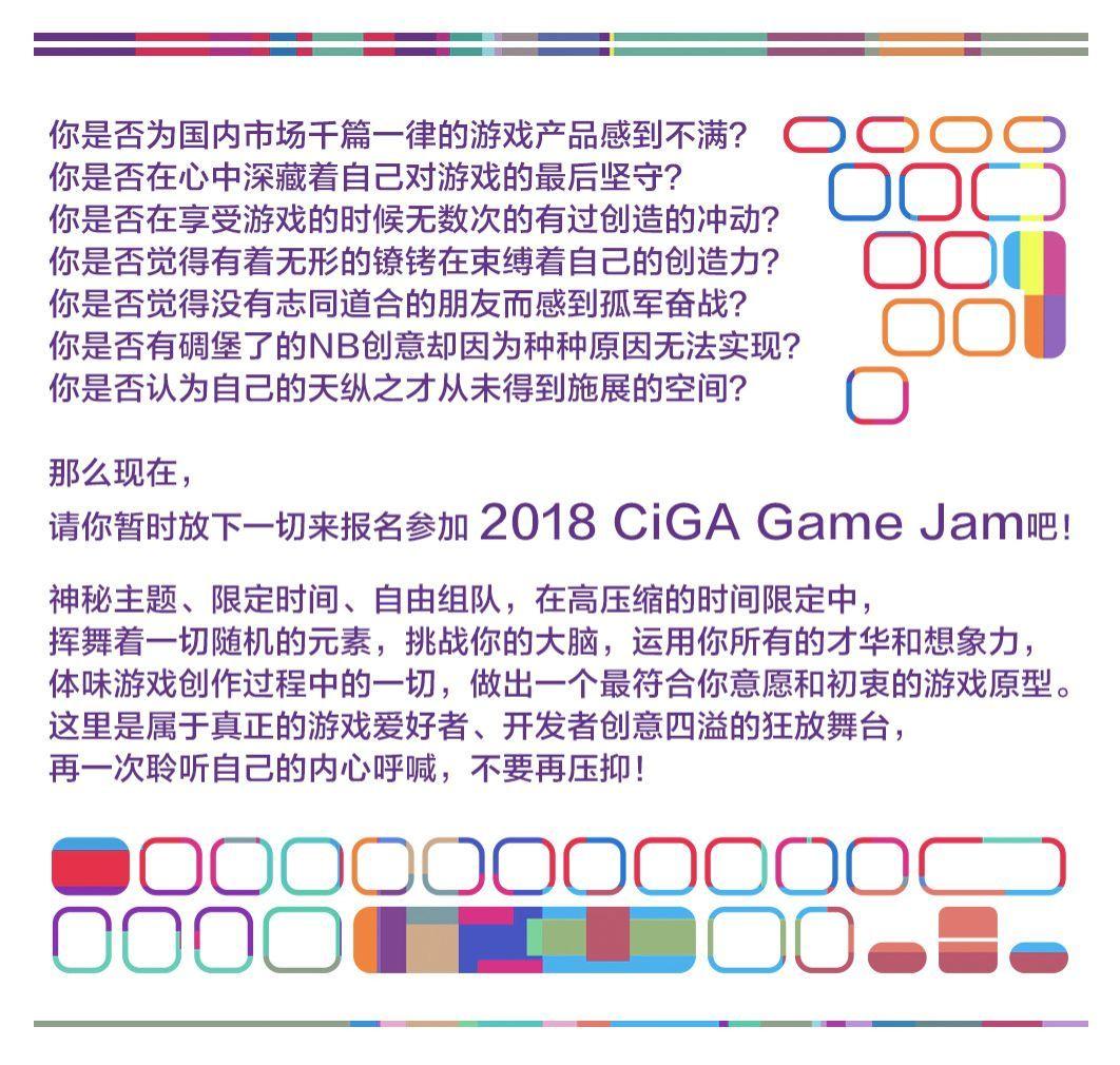 Game Jam的魅力是什么
