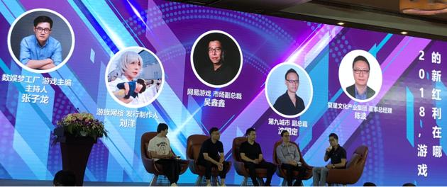 第十四届中国国际动漫游戏博览会游戏高峰论坛