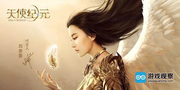 《天使纪元》代言人刘亦菲