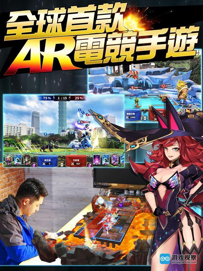 全球首款AR电竞手游《圣域对决》初登陆 即将惊艳2018 ChinaJoy