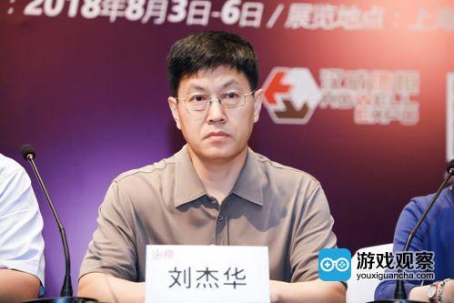 国家新闻出版署相关业务部门、中国音数协游戏工委常务副理事长 刘杰华先生