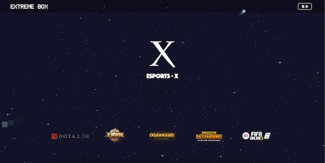 电竞赛训平台ESPORTS-X获千万级战略融资