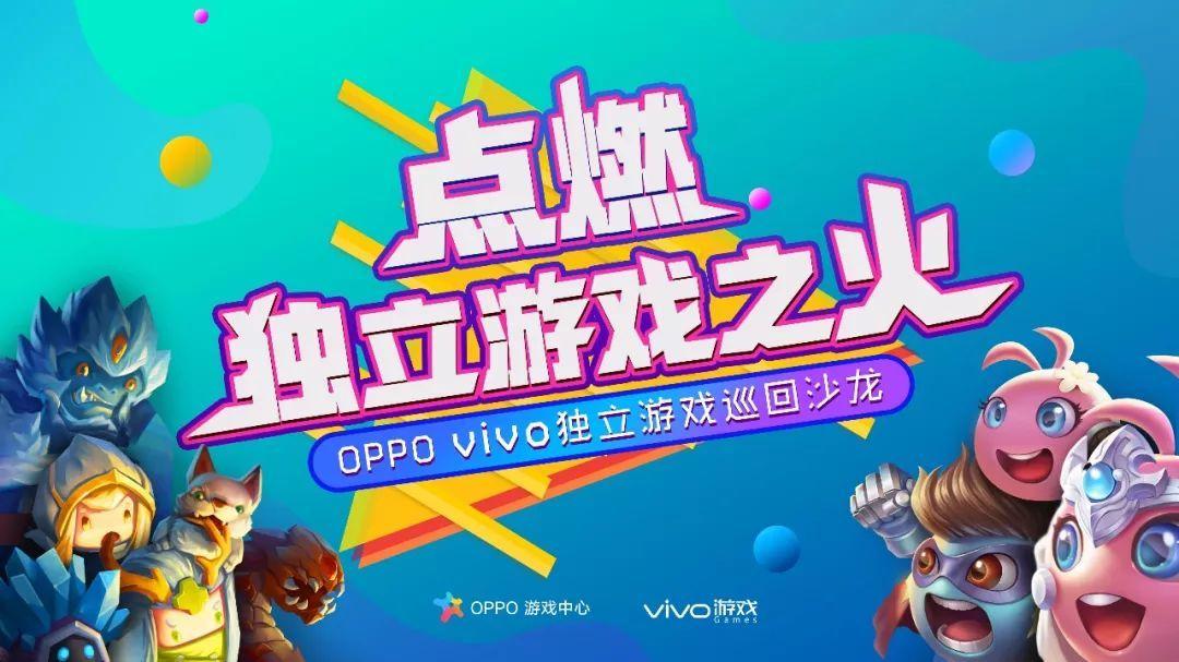大力推进独立游戏 对于OPPO、vivo这样的传统手机渠道意味着什么