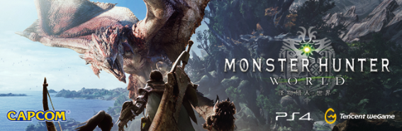 年度大作《怪物猎人 世界™》在WeGame宣布合作