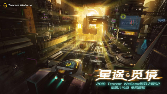 WeGame游戏之夜S2回顾:怪物猎人世界领衔27款大作亮相