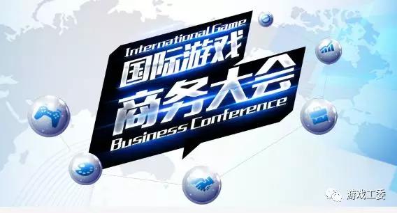 2018国际游戏商务大会(夏季)专题上线:一键便可参会报名