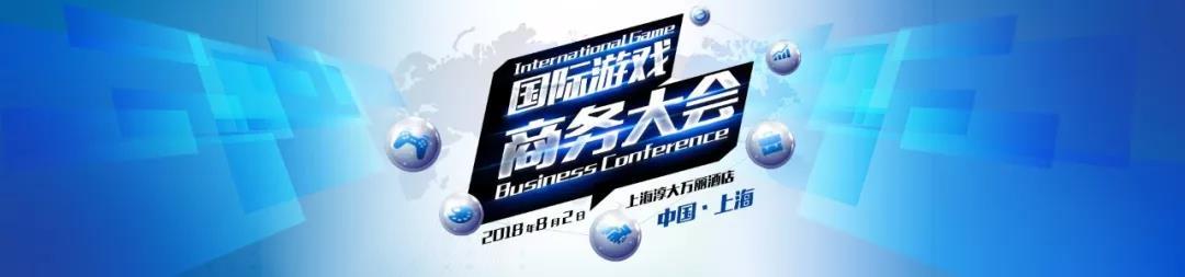 2018国际游戏商务大会(夏季):8月2日上海全天举办