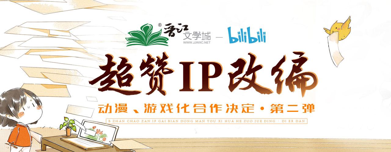 晋江文学城与B站公布第二弹共4部签约合作作品