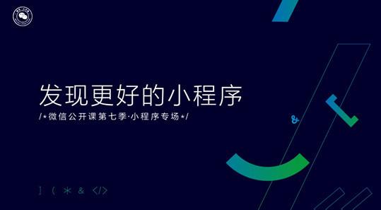 导读:7月10日-11日,微信公开课第七季在上海全新起航,带来小程序+小游戏的两天专场。此次公开课,微信小游戏团队首次亮相,解读小游戏上线100天数据、政策、能力、商业化等核心重磅信息;小程序团队则带来小程序连接升级、助力生态的方向和思路,将发布小程序核心数据、生态进一步开放的举措及微信智慧零售相关方案。同时,此次公开课新增开发者模块,提供全新技术培育交流平台。   游戏观察7月10日消息,7月10日-11日,微信公开课第七季在上海全新起航,带来小程序+小游戏的两天专场。此次公开课,微信小游戏团