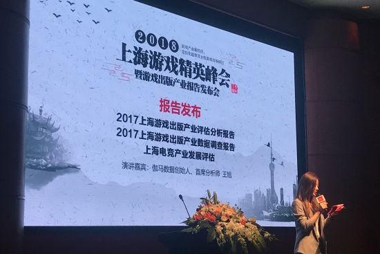 第五届上海游戏精英峰会暨游戏出版产业报告发布会在上海举行