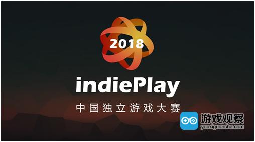 indiePlay中国独立游戏大赛