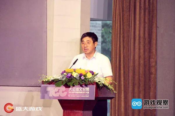 国家文物局副局长关强致辞