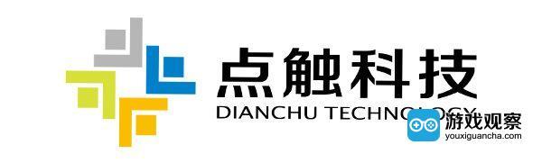 厦门点触科技股份有限公司将于2018年ChinaJoy BTOC展区精彩亮相