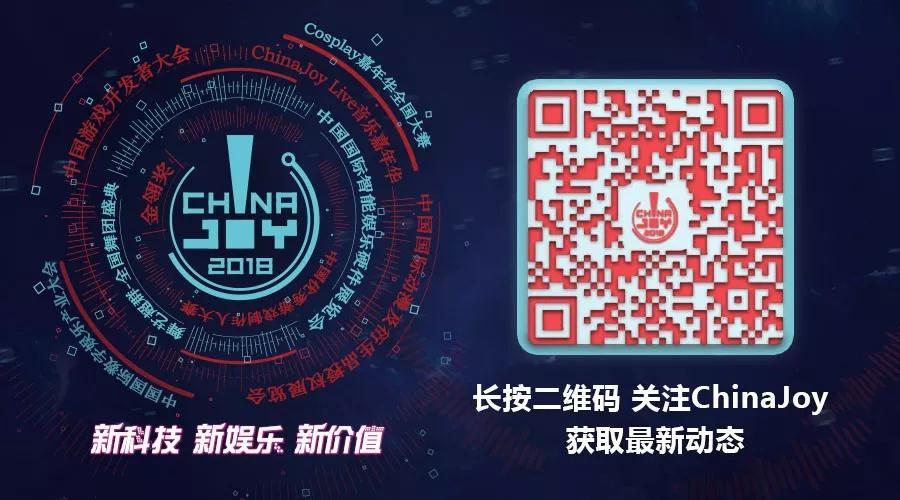 ChinaJoy官方微信公号