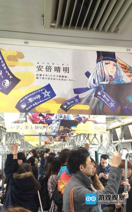 在日本的阴阳师广告