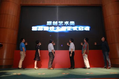 首届中国原创艺术类精品游戏大赛正式启动