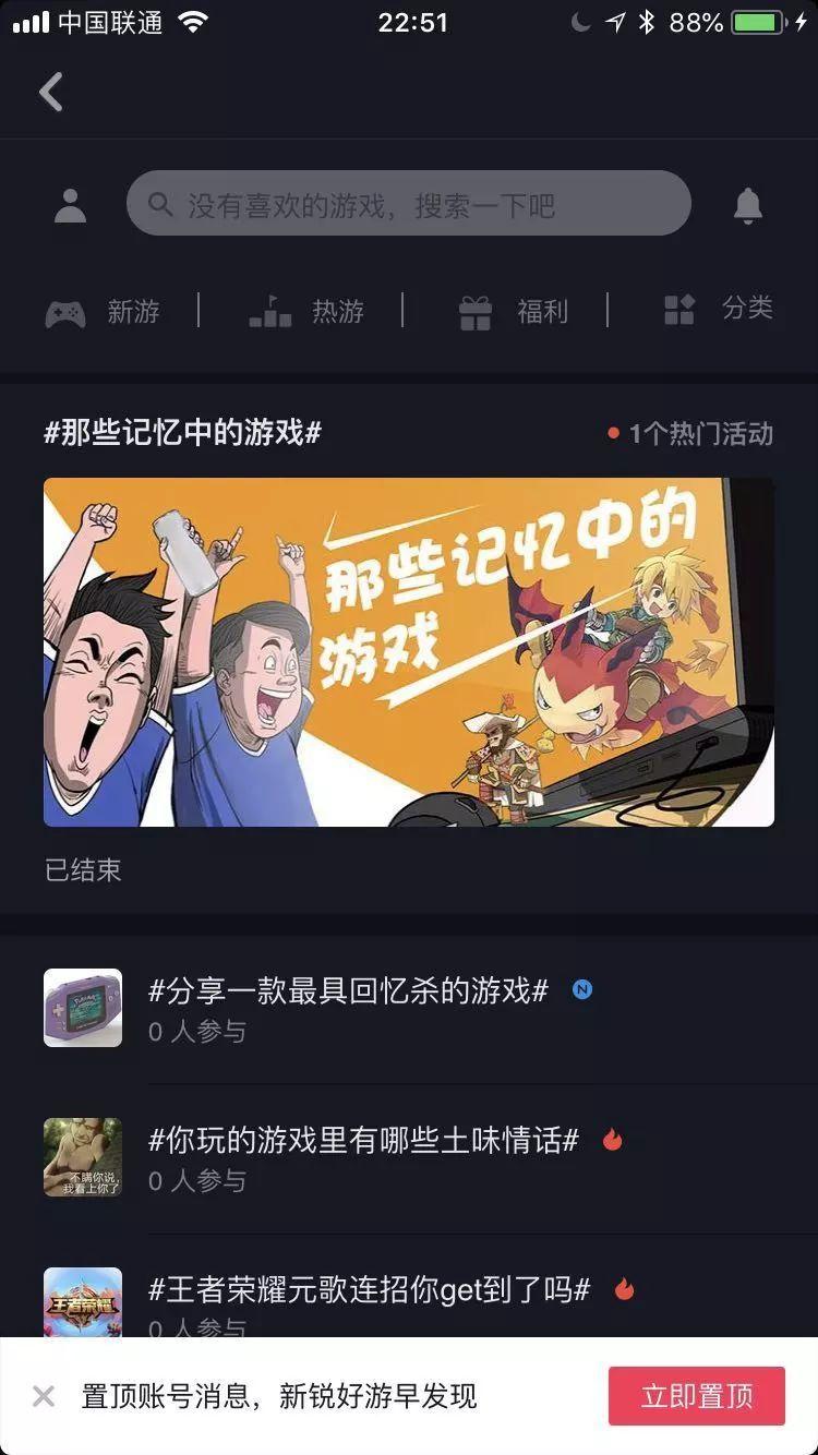 抖音推出游戏官方帐号 上架腾讯网易多款游戏