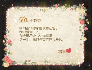 《宫殿:100日公主》告白情书