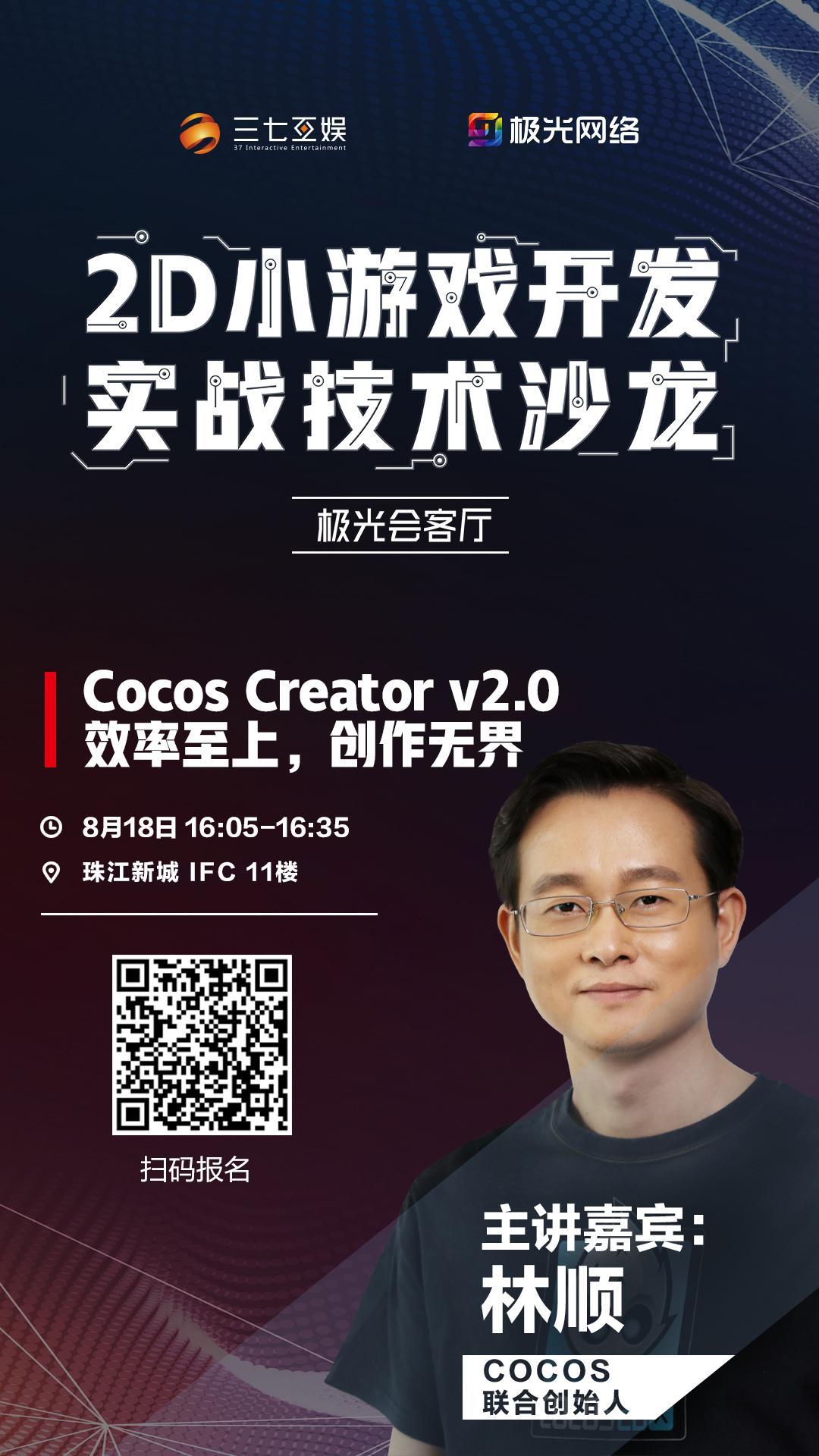 林順 COCOS聯合創始人