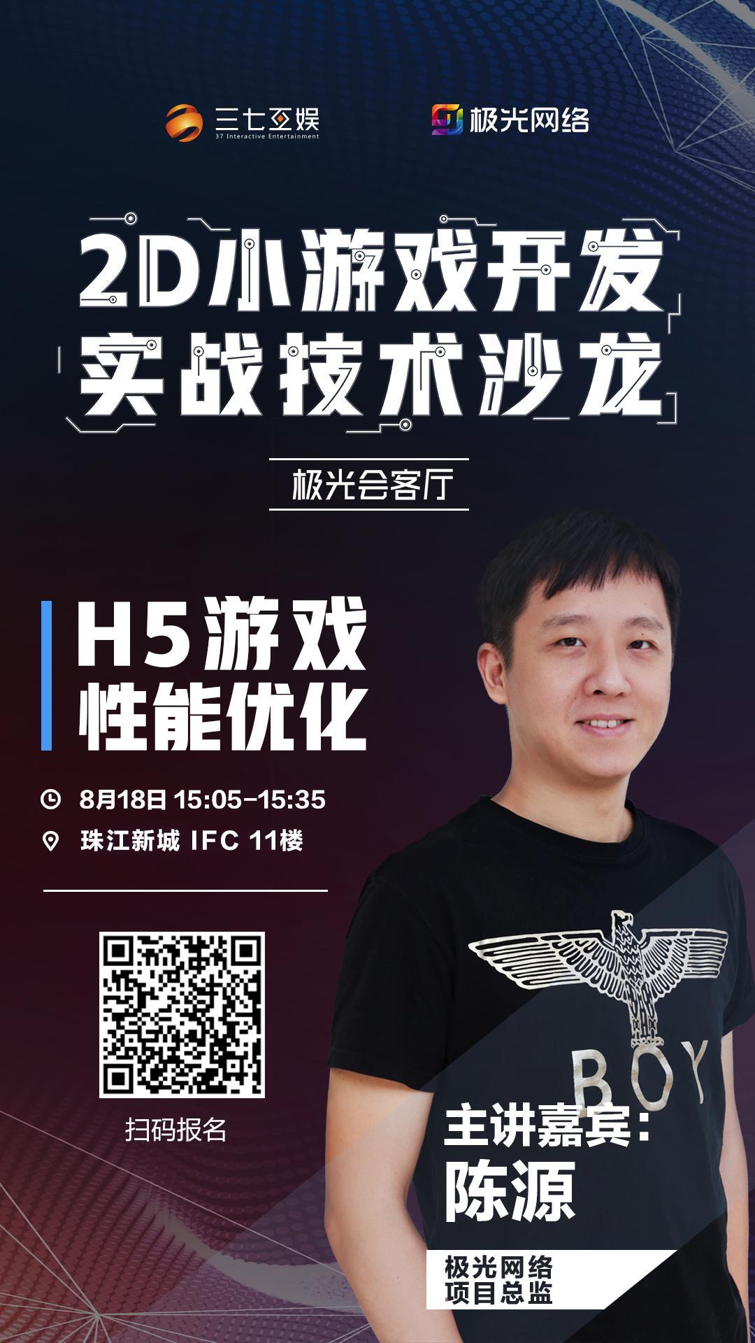陈源  极光网络项目总监